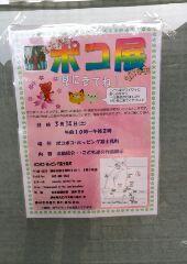 富士見町ポコ展は10時からです