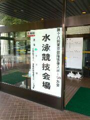 第18回東京都障害者スポーツ大会に参加しました